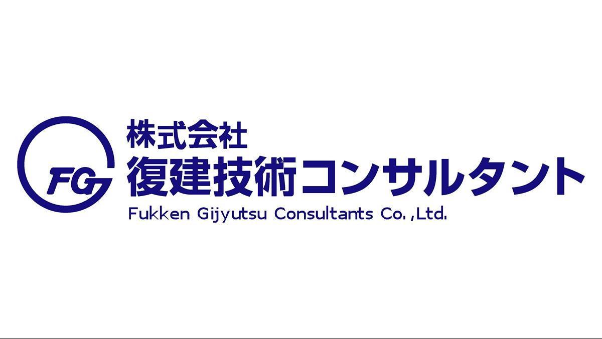 株式会社復建技術コンサルタント の画像
