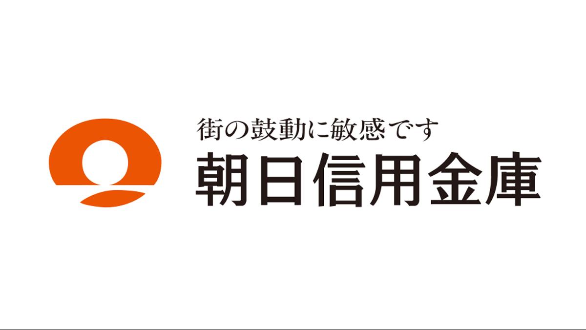 事務職/朝日信用金庫の画像